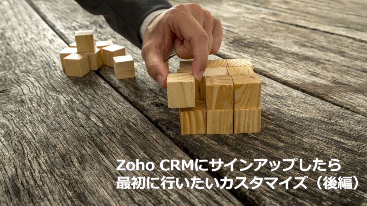 Zoho CRMにサインアップしたら最初に行いたいカスタマイズ(後編)