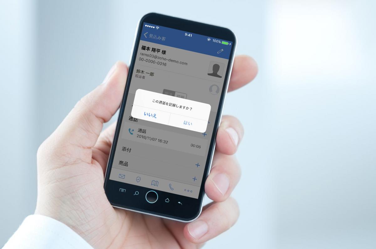 通話情報を記録 – Zoho CRMのスマホアプリ(4)