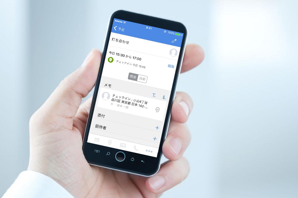 予定場所(訪問先)へのチェックイン -Zoho CRMのスマホアプリ(8)